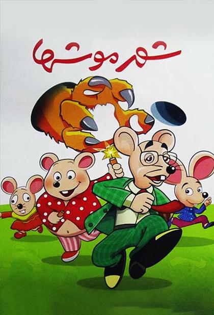 تماشای فیلم شهر موش ها