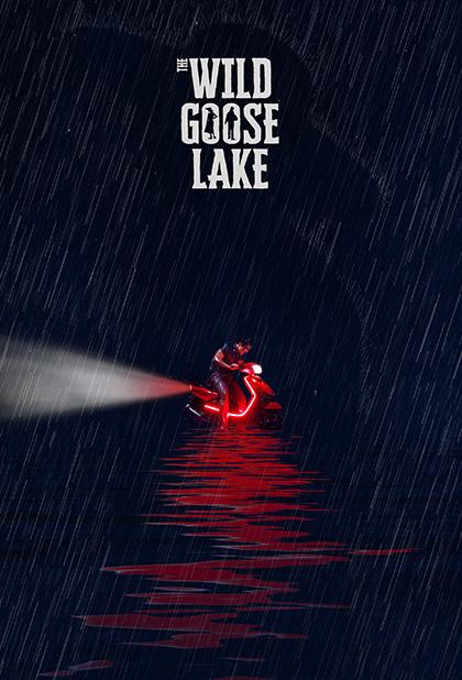تماشای فیلم دریاچه غاز وحشی