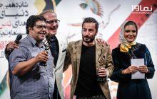 نگاهی به شانزدهمین جشن حافظ