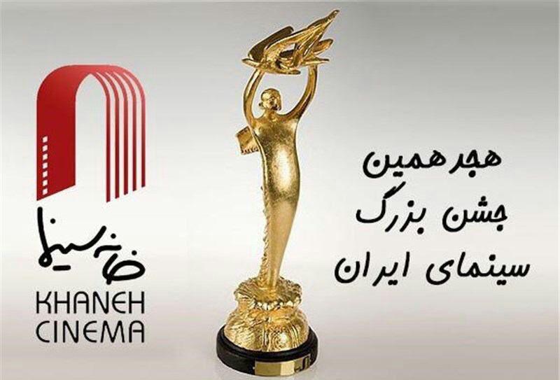 نامزدهای هجدهمین جشن سینمای ایران