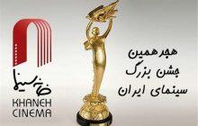 آثار منتخب فیلمهای کوتاه جشن «خانه سینما» اعلام شد