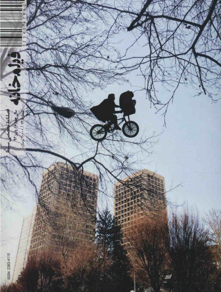 magazine-filmkhaneh-1458229c