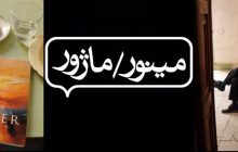 گفتگوی اختصاصی نماوا با علیرضا رسولینژاد کارگردان «مینور/ماژور»