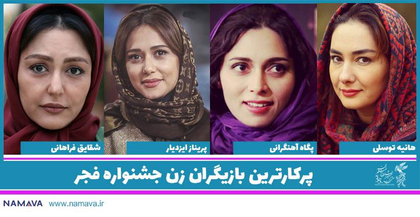 با پرکارترین بازیگران زن جشنواره فجر آشنا شویم