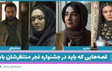 قصههایی که باید در جشنواره فجر منتظرشان باشیم
