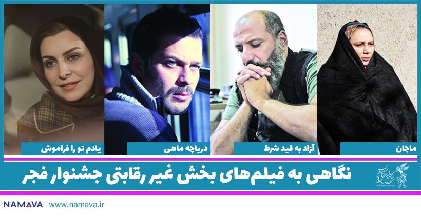 نگاهی به فیلمهای بخش غیر رقابتی جشنواره فجر
