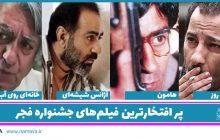نگاهی به برخی از پر افتخارترین فیلمهای جشنواره فجر