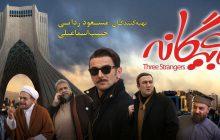 نقد فیلم سه بیگانه: بندبازی در ارتفاع کم