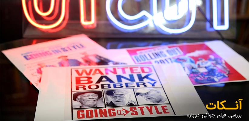 آنکات | فصل دوم | مروری بر فیلم «جوانی دوباره» Going in Style