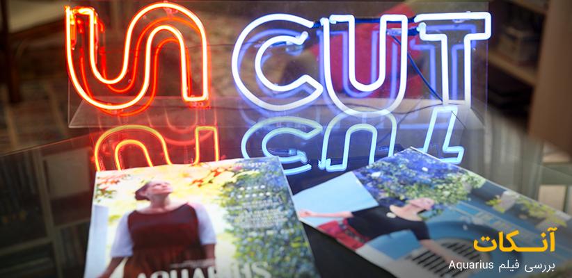 آنکات | فصل دوم | مروری بر فیلم «برج دلو» Aquarius
