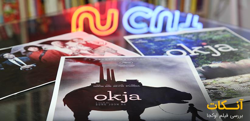 آنکات | فصل دوم | مروری بر فیلم  «اوکجا» Okja