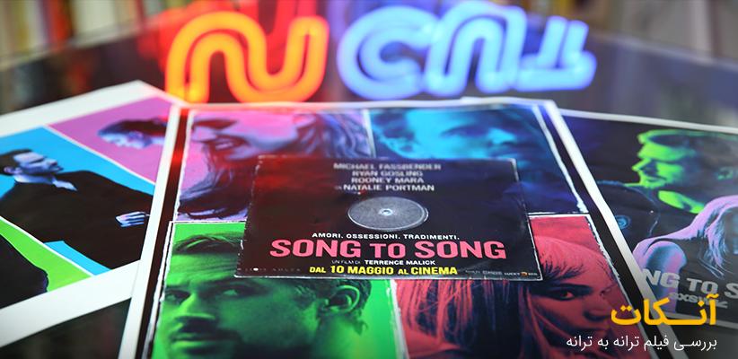 آنکات | فصل دوم | مروری بر فیلم Song to Song