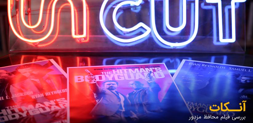 آنکات | فصل دوم | مروری بر فیلم The Hitman's Bodyguard