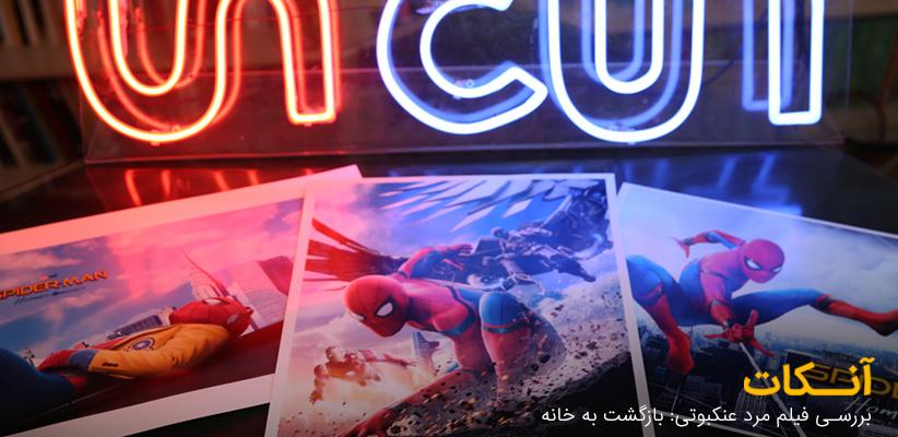 آنکات | فصل دوم | مروری بر فیلم Spider-Man: Homecoming