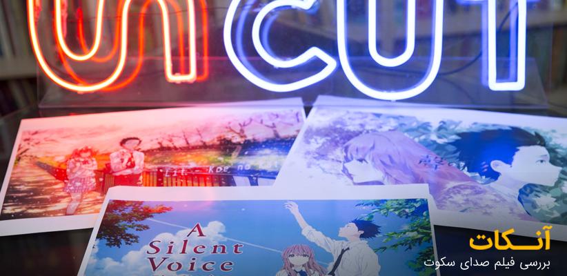 آنکات | فصل دوم | مروری بر فیلم «صدای سکوت» A Silent Voice