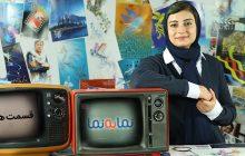 «نمابهنما» ویژه برنامه سیوششمین جشنواره فیلم فجر-قسمت اول