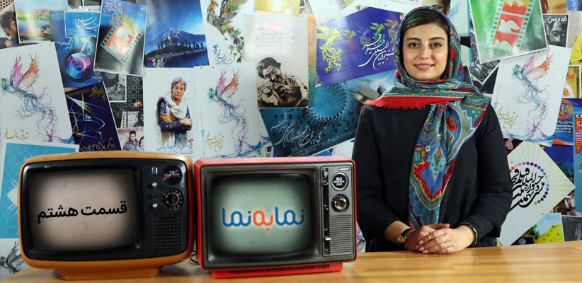 «نمابهنما» ویژه برنامه سیوششمین جشنواره فیلم فجر-قسمت دوم
