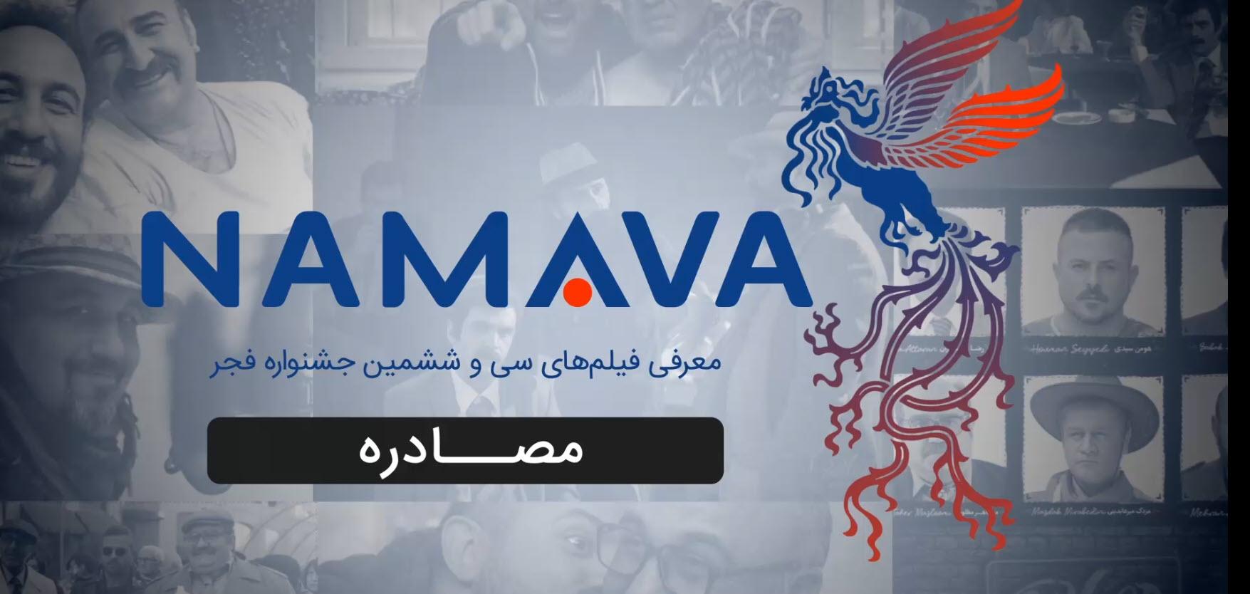 با «مصادره» نخستین فیلم مهران احمدی بیشتر آشنا شوید