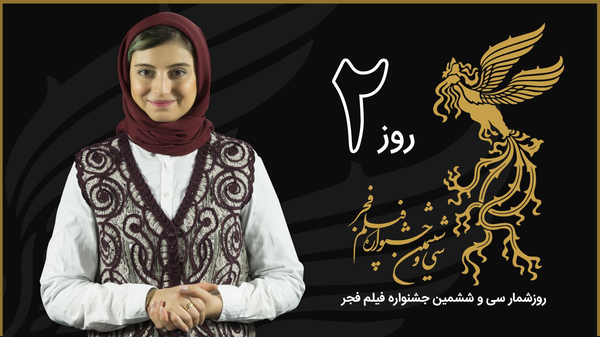 روزشمار سی و ششمین جشنواره فیلم فجر - روز دوم