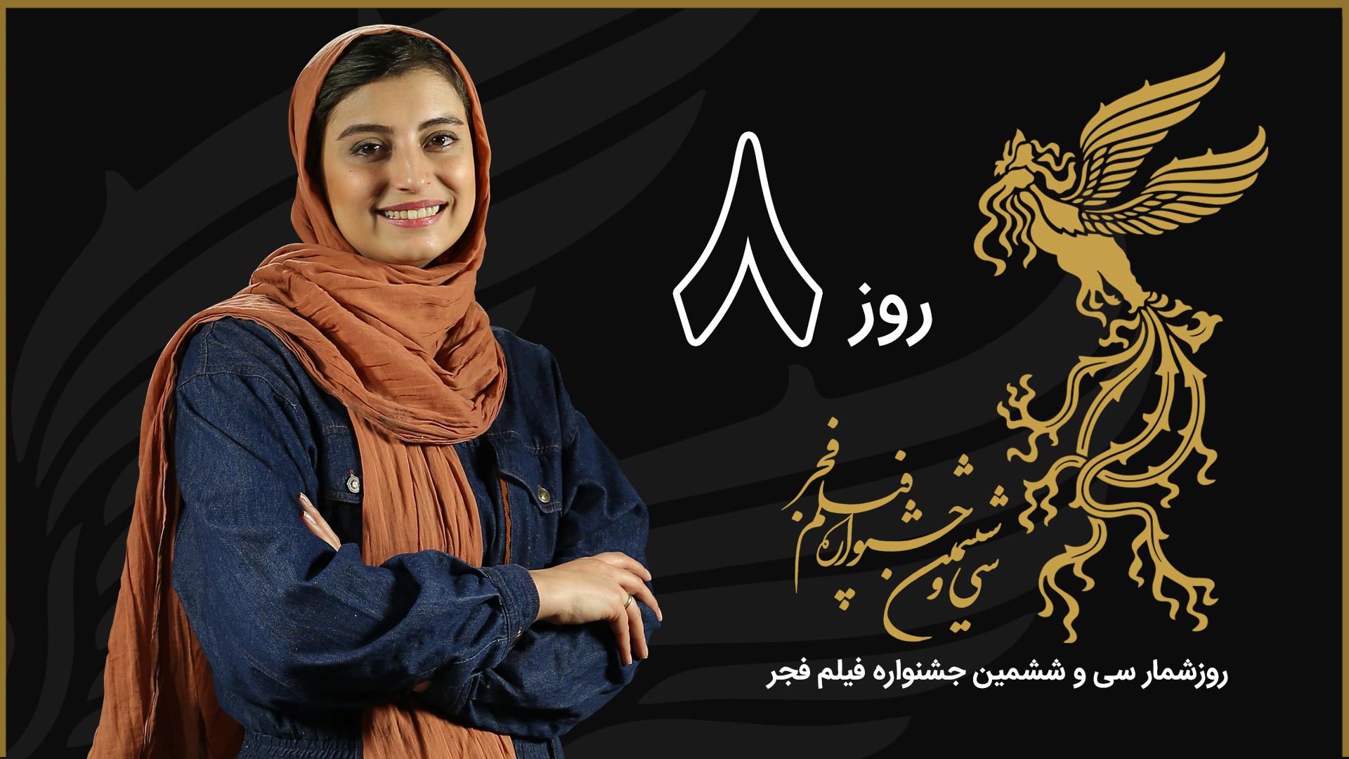 روزشمار سی و ششمین جشنواره فیلم فجر - روز هشتم