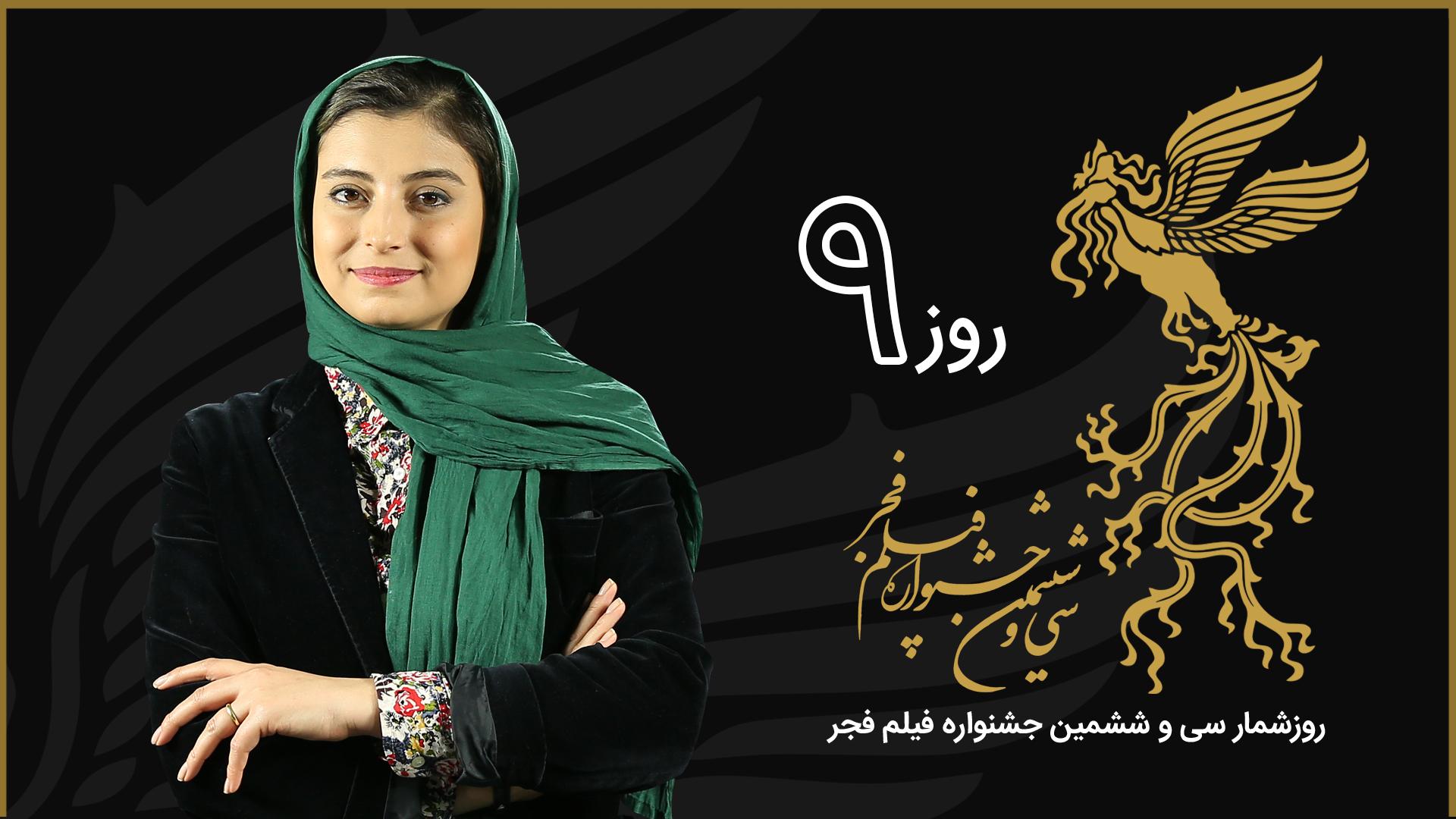 روزشمار سی و ششمین جشنواره فیلم فجر - روز نهم