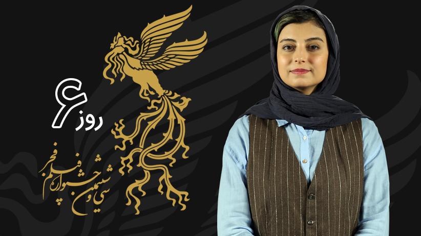 روزشمار سی و ششمین جشنواره فیلم فجر - روز ششم