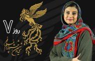 روزشمار سی و ششمین جشنواره فیلم فجر - روز هفتم