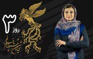 روزشمار سی و ششمین جشنواره فیلم فجر - روز سوم