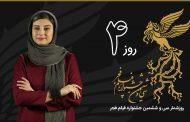 روزشمار سی و ششمین جشنواره فیلم فجر - روز چهارم