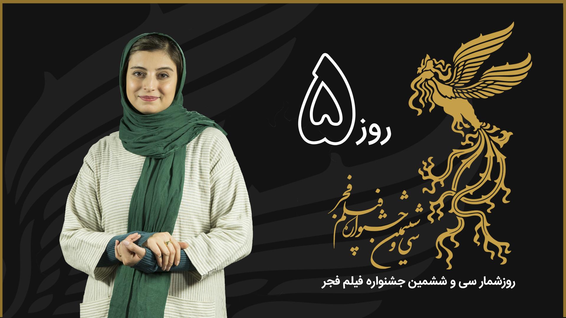 روزشمار سی و ششمین جشنواره فیلم فجر - روز پنجم