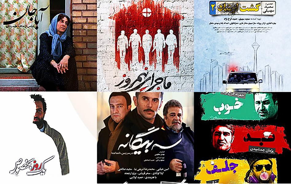 مروری بر سینمای ایران در سال 96: بیمها و امیدها