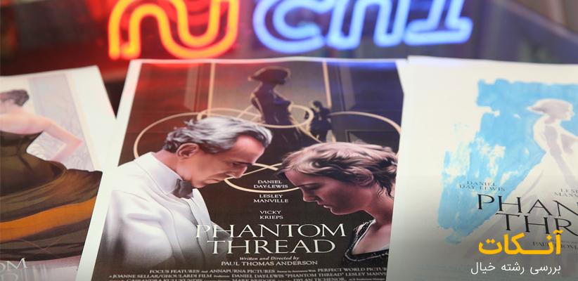 آنکات | فصل دوم |  مروری بر فیلم «رشتهی خیال» Phantom Thread