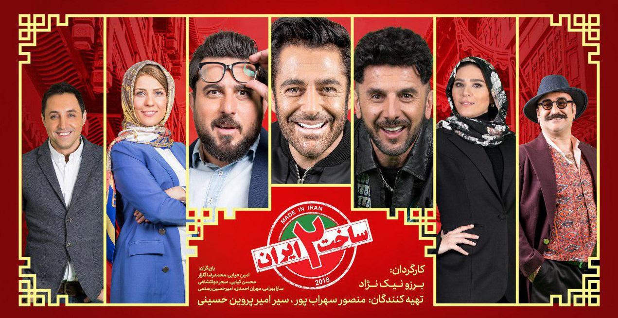 در باب نشست عوامل «ساخت ایران ۲»: دلسوزی برای فرهنگ یا جیب پرپول؟!