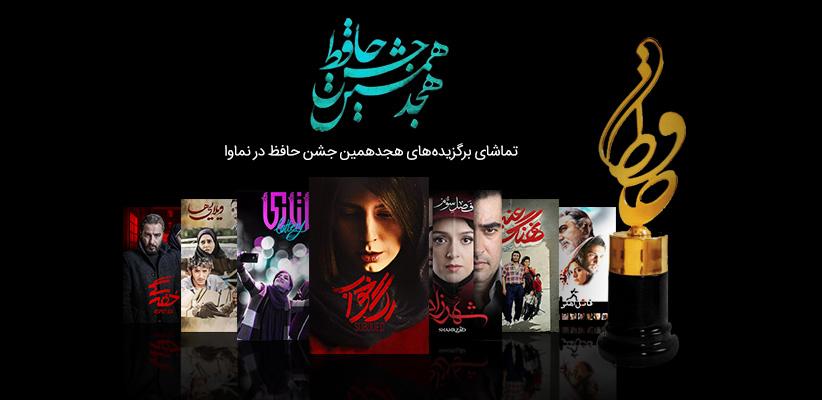 برگزیده های هجدهمین جشن حافظ معرفی شدند: «رگ خواب» با شش جایزه برنده اصلی امسال شد