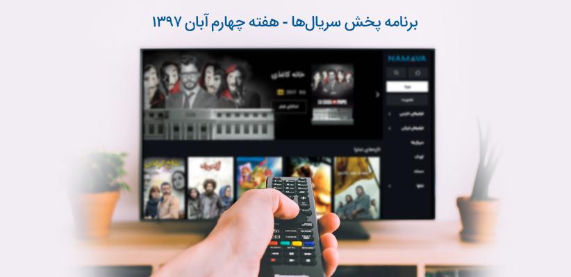 برنامه پخش سریالهای هفته چهارم آبان
