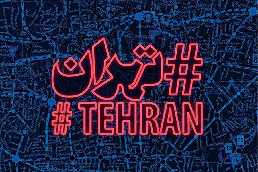 درباره آلبوم «هشتگ تهران»: حول محور تهران