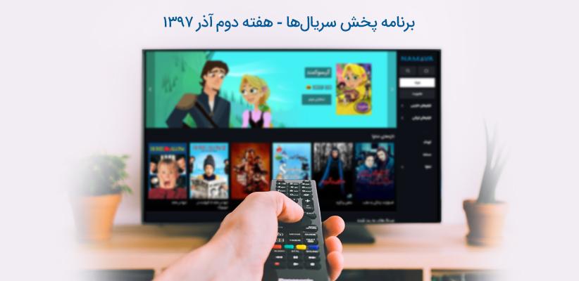 برنامه پخش سریالهای هفته دوم آذر