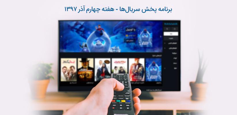 برنامه پخش سریالهای هفته چهارم آذر