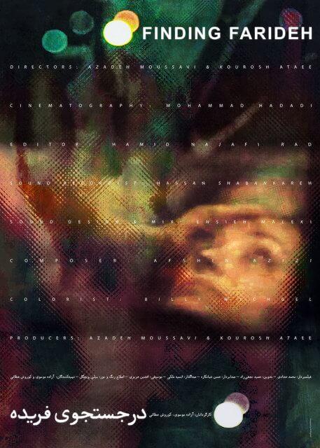 پوستر مستند در جستجوی فریده