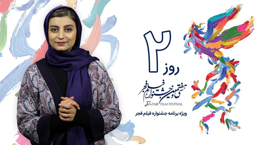 روزشمار جشنواره سی وهفتم فجر فیلم روز دوم