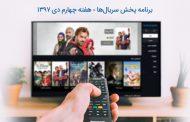 برنامه پخش سریالهای هفته آخر دی