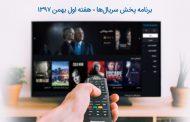 برنامه پخش سریالهای هفته اول بهمن