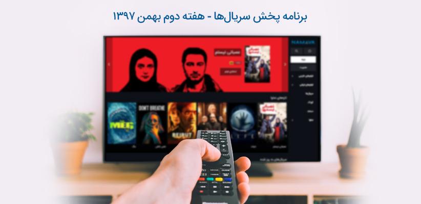 برنامه پخش سریالهای هفته دوم بهمن