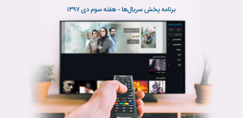 برنامه پخش سریالهای هفته سوم دی