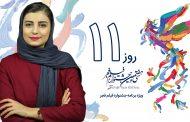 روزشمار جشنواره سی وهفتم فجر فیلم روز آخر