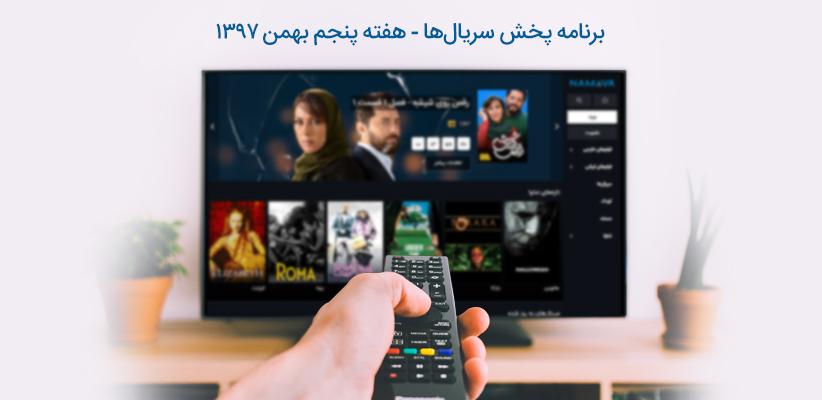 برنامه پخش سریالهای هفته آخر بهمن