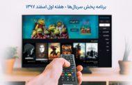 برنامه پخش سریالهای هفته اول اسفند