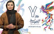 روزشمار جشنواره سی وهفتم فجر فیلم روز هفتم
