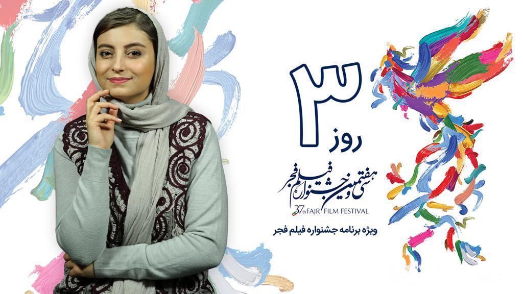 روزشمار جشنواره سی وهفتم فجر فیلم روز سوم