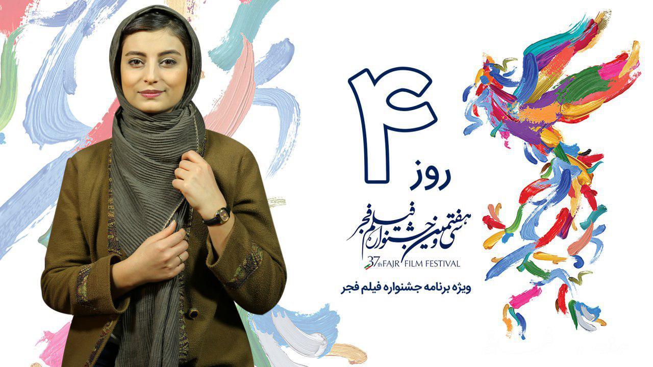 روزشمار جشنواره سی وهفتم فجر فیلم روز چهارم